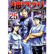 神アプリ 25(ヤングチャンピオン・コミックス) [コミック]