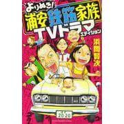 よりぬき!浦安鉄筋家族 TVドラマエディション(少年チャンピオン・コミックス) [コミック]