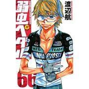 弱虫ペダル 66(少年チャンピオン・コミックス) [コミック]