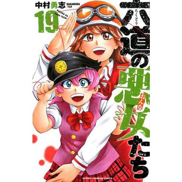 六道の悪女たち 19(少年チャンピオン・コミックス) [コミック]