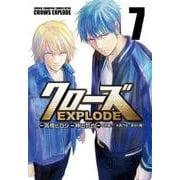 クローズEXPLODE 7(少年チャンピオン・コミックス・エクストラ) [コミック]