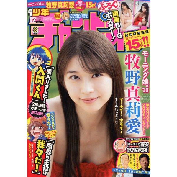 週刊少年チャンピオン 2020年 3/5号 [雑誌]