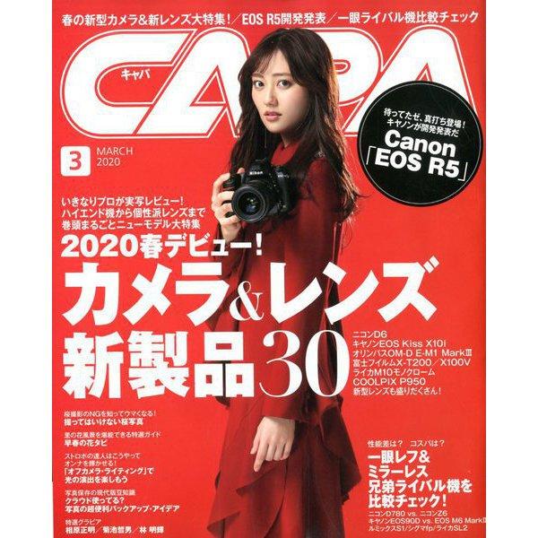 CAPA (キャパ) 2020年 03月号 [雑誌]