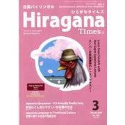 Hiragana Times (ヒラガナ タイムズ) 2020年 03月号 [雑誌]