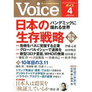 Voice (ボイス) 2020年 04月号 [雑誌]