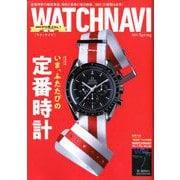WATCH NAVI (ウォッチ・ナビ) 2020年 04月号 [雑誌]