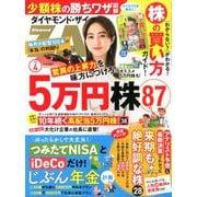 ダイヤモンド ZAi (ザイ) 2020年 04月号 [雑誌]