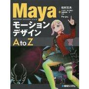 Mayaモーションデザイン AtoZ [単行本]