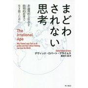 まどわされない思考 非論理的な社会を批判的思考で生き抜くために―The Irrational Ape [単行本]