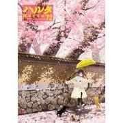 ハルタ 2020-MARCH volume 72(ハルタコミックス) [コミック]