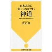 日本人なら知っておきたい神道―神道から日本の歴史を読む方法(KAWADE夢新書) [新書]