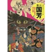 歌川国芳-遊戯と反骨の奇才絵師(傑作浮世絵コレクション<0>) [単行本]