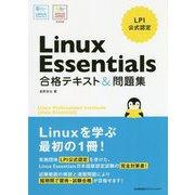 Linux Essentials 合格テキスト&問題集 [単行本]