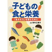 子どもの食と栄養(栄養士テキストシリーズ) [単行本]