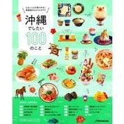 沖縄でしたい100のこと(JTBのムック) [ムックその他]