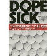 DOPESICK -アメリカを蝕むオピオイド危機 [単行本]