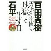 「カエルの楽園」が地獄と化す日 文庫版 [単行本]