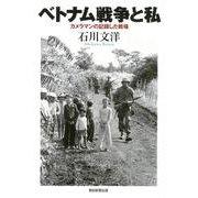 ベトナム戦争と私―カメラマンの記録した戦場(朝日選書) [全集叢書]