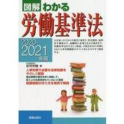 2020-2021年版 図解わかる労働基準法 [単行本]