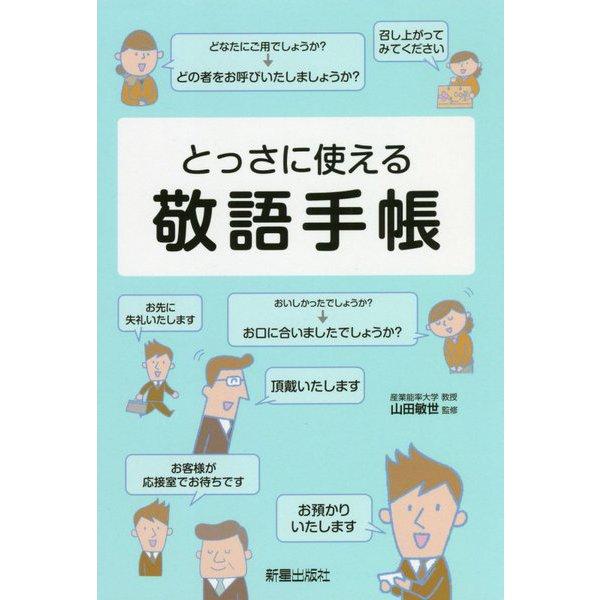 サクサク使える 敬語手帳 [単行本]
