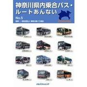 神奈川県内乗合バス・ルートあんない(諸書籍) [単行本]