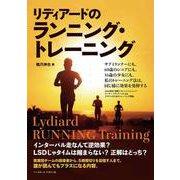 リディアードのランニング・トレーニング [単行本]
