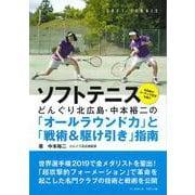 ソフトテニス どんぐり北広島・中本裕二の「オールラウンド力」と「戦術&駆け引き」指南 [単行本]