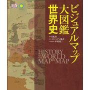 ビジュアルマップ大図鑑 世界史 [図鑑]