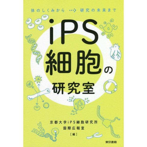 iPS細胞の研究室:体のしくみから研究の未来まで [単行本]