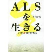 ALSを生きる:いつでも夢を追いかけていた [単行本]