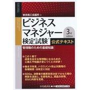 ビジネスマネジャー検定試験公式テキスト〈3rd edition〉-管理職のための基礎知識 [単行本]