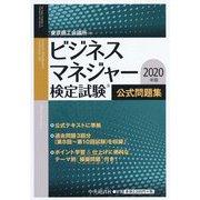 ビジネスマネジャー検定試験公式問題集〈2020年版〉 [単行本]