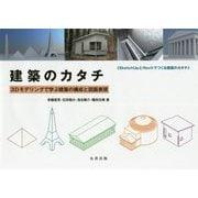 建築のカタチ-3Dモデリングで学ぶ建築の構成と図面表現 [単行本]