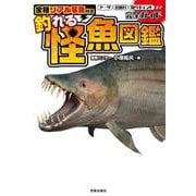 全種リアル写真付き釣れる怪魚図鑑完全ガイド [図鑑]
