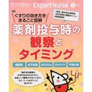 Expert Nurse (エキスパートナース) 2020年 03月号 [雑誌]