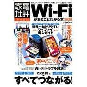 Wi-Fiがまるごとわかる本 2020 (100%ムックシリーズ) [ムック・その他]
