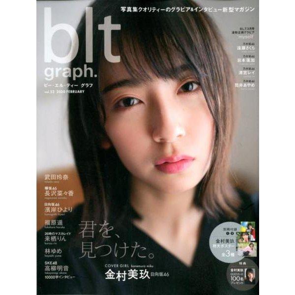 blt graph. vol.52 [ムック・その他]
