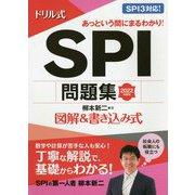 ドリル式SPI問題集 2022年度版-図解&書き込み式 [単行本]