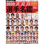 2020 J1&J2&J3選手名鑑 [ムックその他]