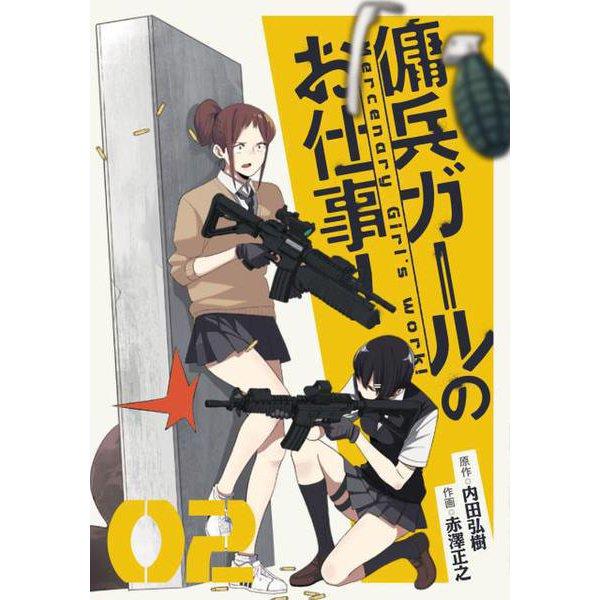 傭兵ガールのお仕事!(2)<2>(電撃コミックスNEXT) [コミック]
