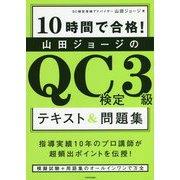 10時間で合格! 山田ジョージのQC検定3級 テキスト&問題集 [単行本]