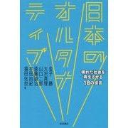 日本のオルタナティブ―壊れた社会を再生させる18の提言 [単行本]