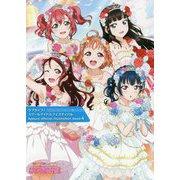 ラブライブ!スクールアイドルフェスティバル―Aqours official illustration book〈4〉 [単行本]