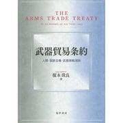 武器貿易条約-人間・国家主権・武器移転規制 [単行本]