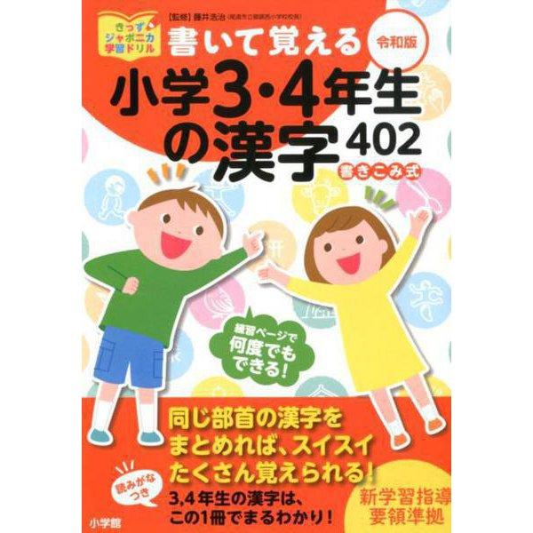 書いて覚える小学3・4年生の漢字402 令和版(きっずジャポニカ学習ドリル) [単行本]