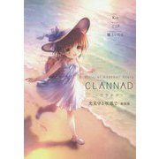 CLANNAD 光見守る坂道で‐Official Another Story 新装版<1> [単行本]