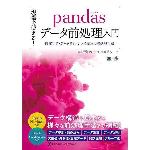 現場で使える!pandasデータ前処理入門 機械学習・データサイエンスで役立つ前処理手法 [単行本]
