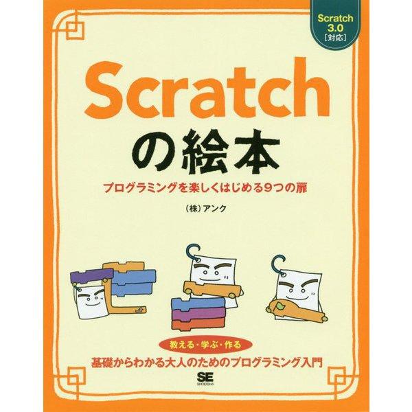 Scratchの絵本 プログラミングを楽しくはじめる9つの扉(絵本) [単行本]