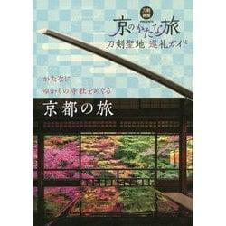 刀剣聖地巡礼ガイド 京のかたな旅 [単行本]