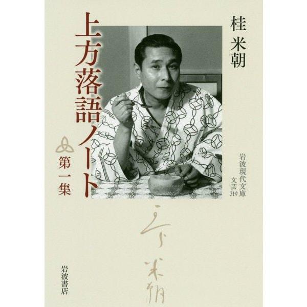 上方落語ノート〈第1集〉(岩波現代文庫) [文庫]